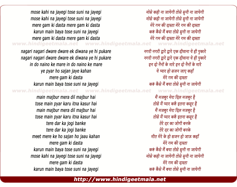 lyrics of song Mose Kahi Na Jayegi Tose Suni Na Jayegi