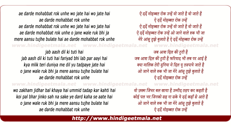 lyrics of song Ae Dard-E-Mohabbat Rok Unhe