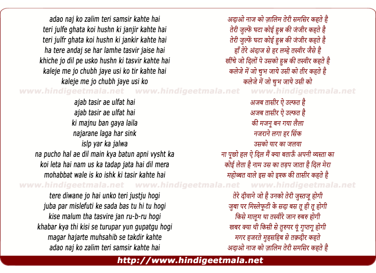lyrics of song Adao Naaz Ko Zalim Tere
