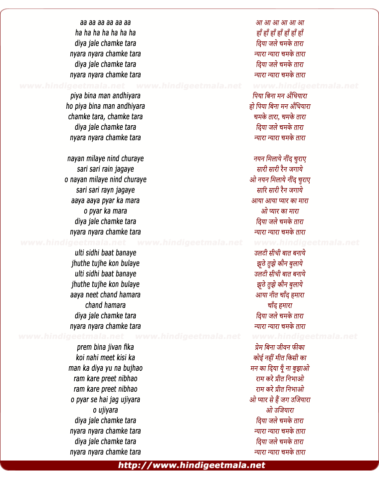 lyrics of song Diya Jale Chamke Taara