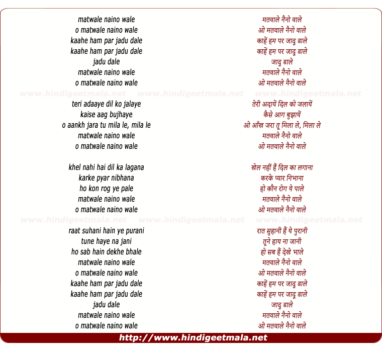 lyrics of song Matwale Naino Wale Kahe Hum Par Jaadu Daale