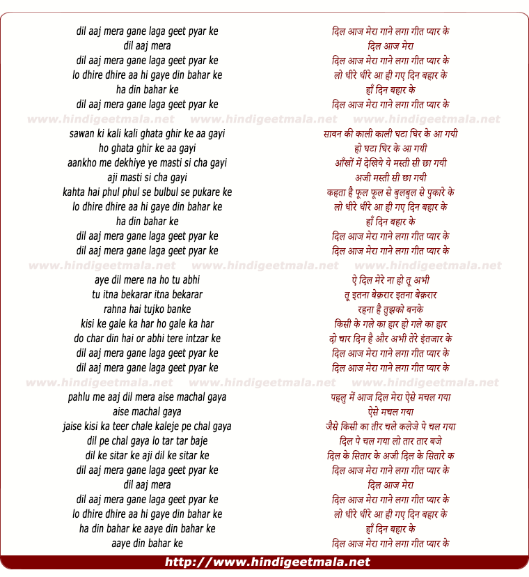 lyrics of song Dil Aaj Mera Gaane Laga geet pyaar ke