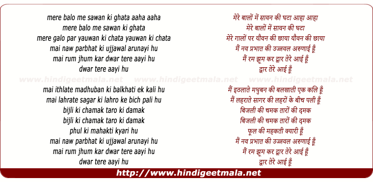 lyrics of song Mere Balo Me Sawan Ki Ghata