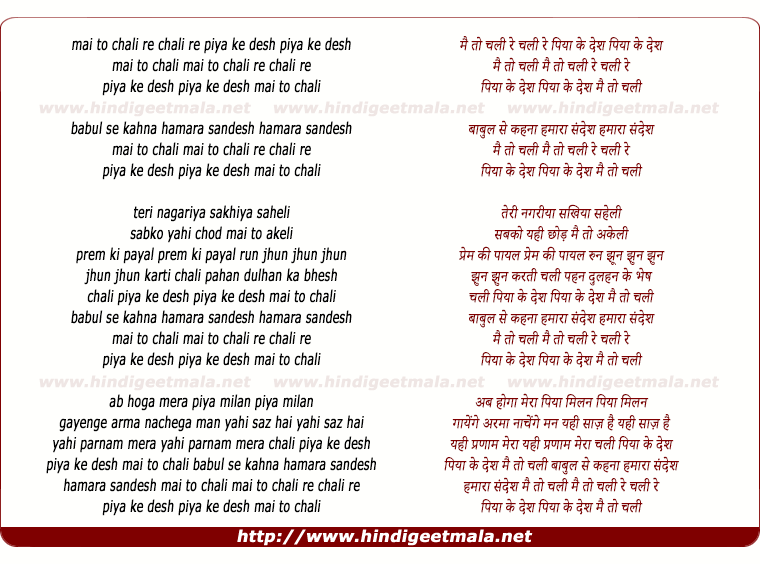lyrics of song Main To Chali Re Piya Ke Desh