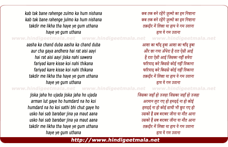 lyrics of song Kab Tak Bane Rahenge Zulmo Ka Hum Nishana