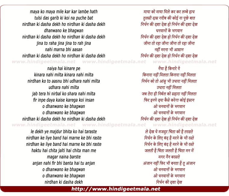 lyrics of song Nirdhan Ki Dasha