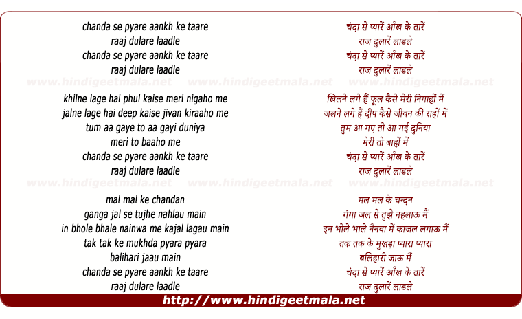 lyrics of song Chanda Se Pyare Ankh Ke Tare