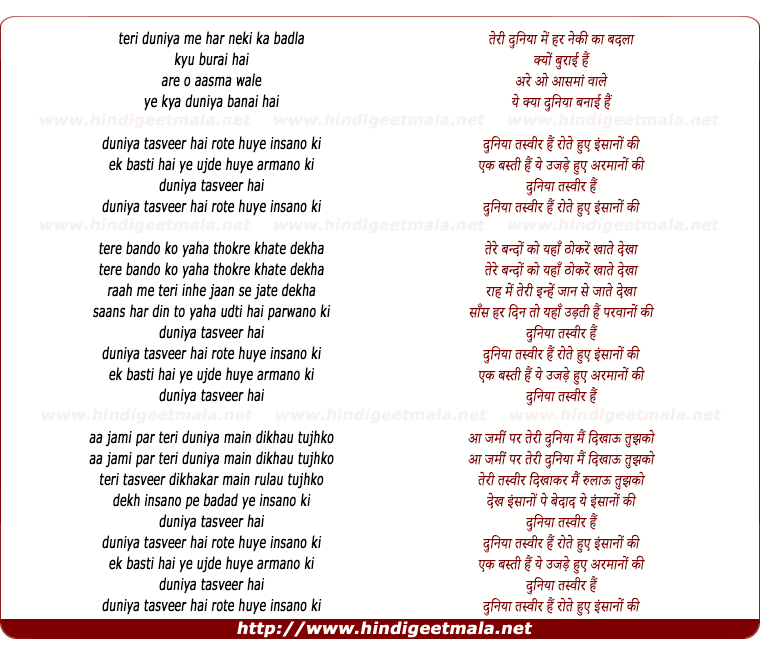 lyrics of song Duniya Tasveer Hai