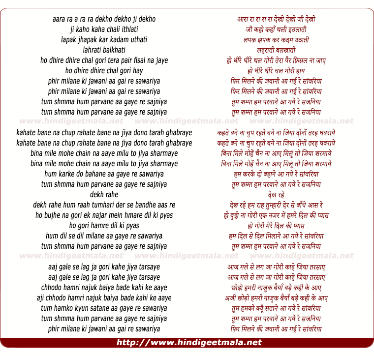 lyrics of song Aara Ra Ri Dekho