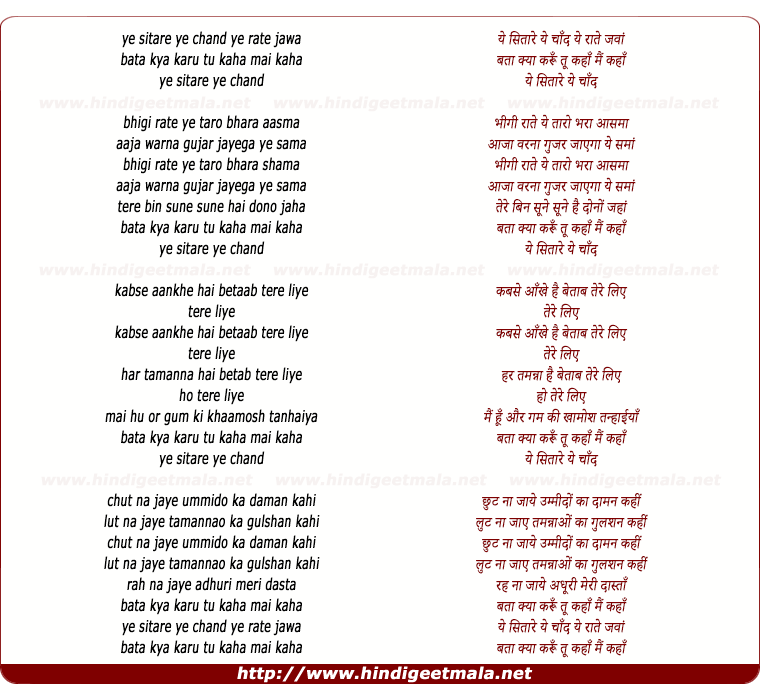 lyrics of song Ye Sitare Ye Chand Ye Raate Ye Jawaa