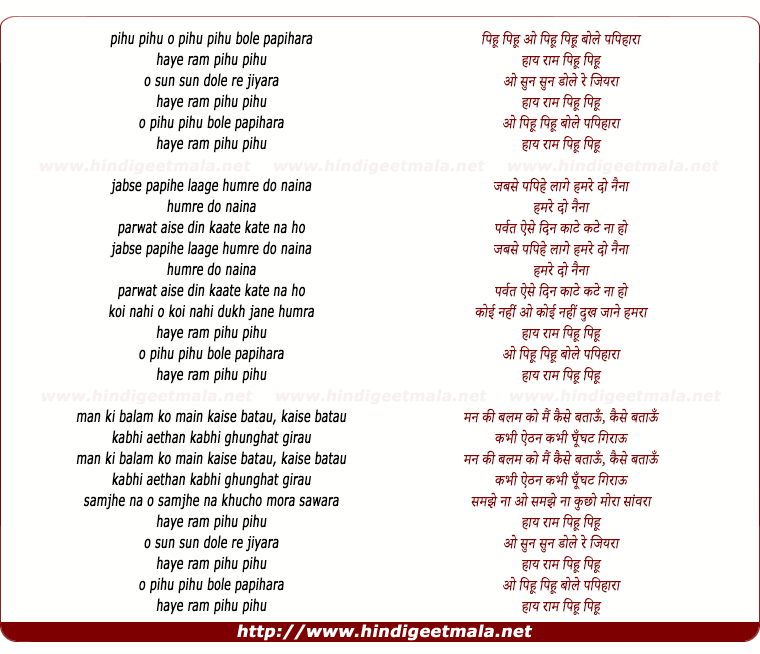 lyrics of song Pihu Pihu Bole Papihara