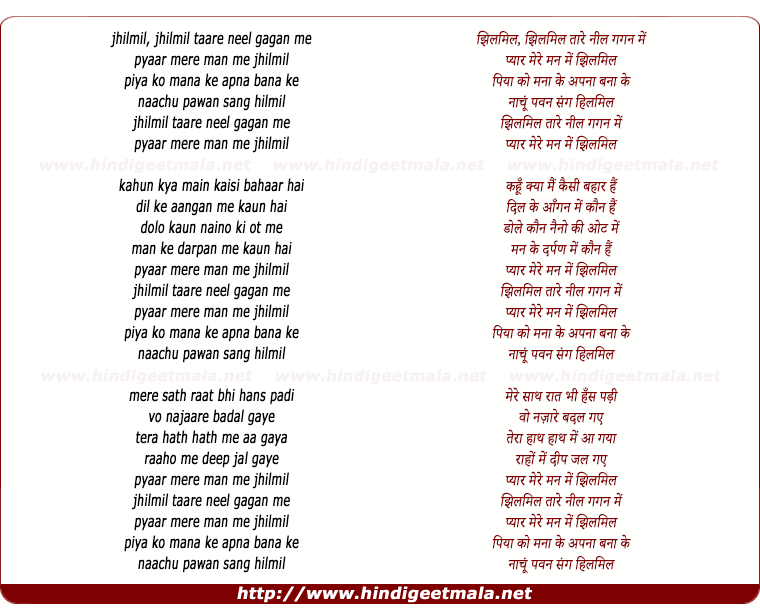 lyrics of song Jhilmil Tare Neel Gagan Me