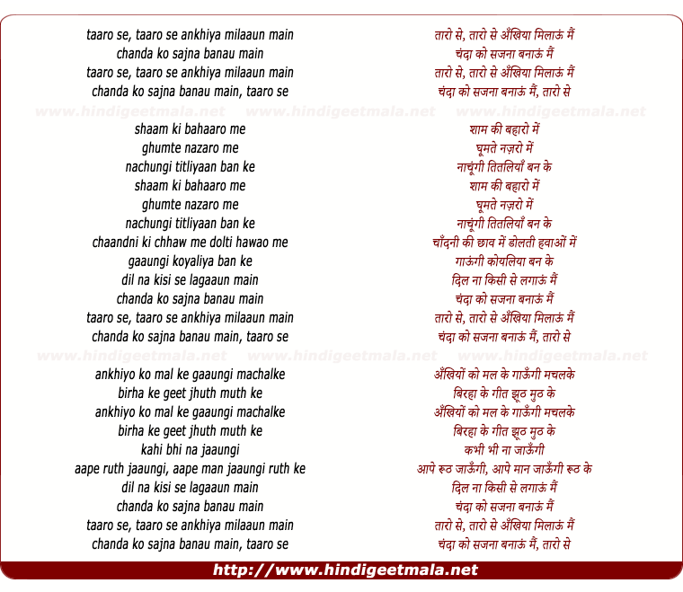 lyrics of song Taro Se Ankhiya Milau Mai