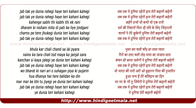 lyrics of song Jab Tak Ye Duniya Rahegi
