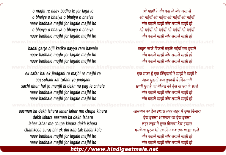 lyrics of song Naav Badha Le Majhi Jhor Laga Le
