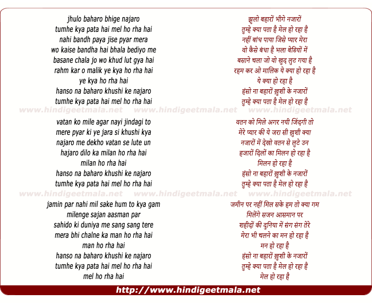 lyrics of song Hanso Na Baharo Khushi Ke Nazaro