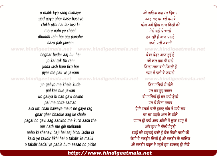 lyrics of song O Maalik Kya Rang Dikhaye