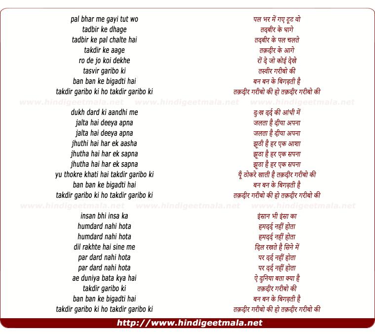 lyrics of song Ban Banke Bigadti Hai
