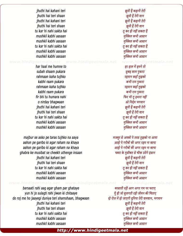 lyrics of song Jhooti Hai Kahani Teri