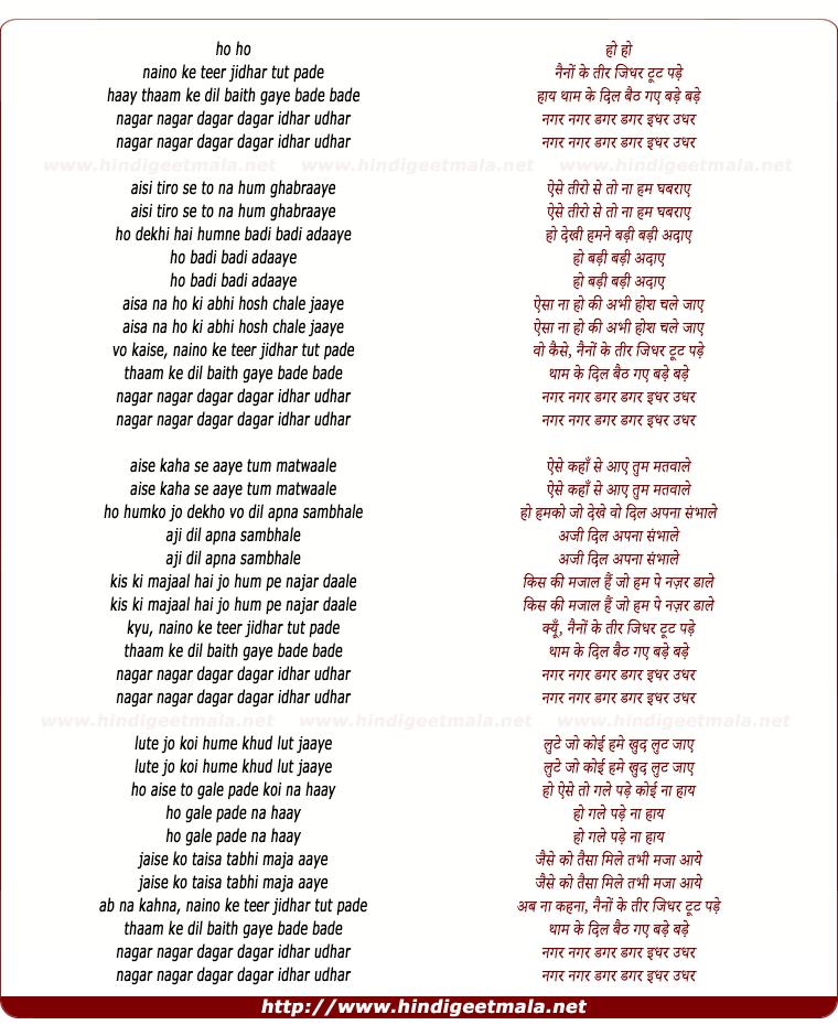 lyrics of song Nayano Ke Teer Jidhar Toot Pade