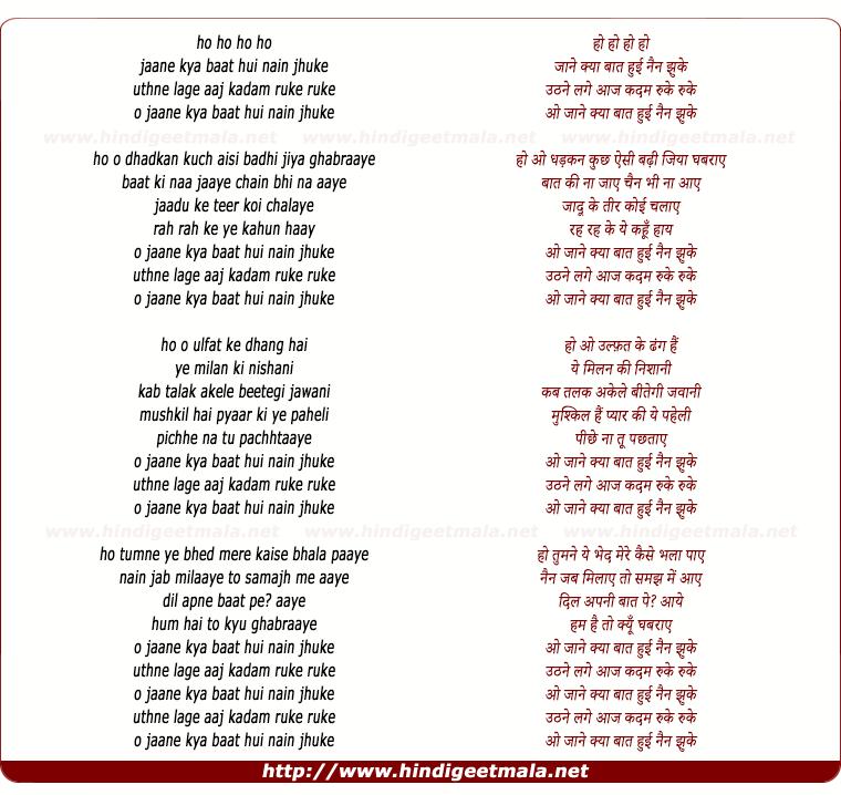 lyrics of song Jaane Kya Baat Huyi Nayan Jhuke