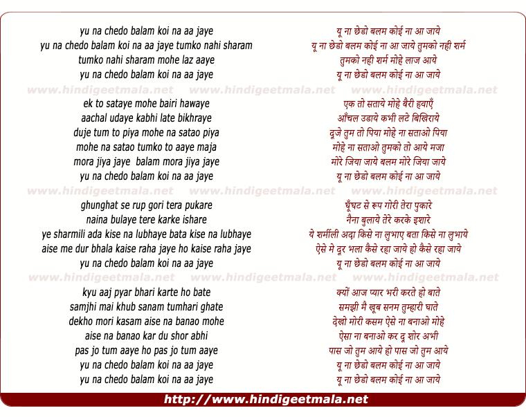 lyrics of song Yu Na Chedo Balam Koi Aa Jaaye