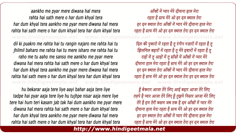 lyrics of song Ankho Me Pyar Mere Diwana Haal Mera