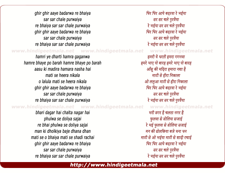 lyrics of song Ghir Ghir Aaye Badarwa O Bhaiya