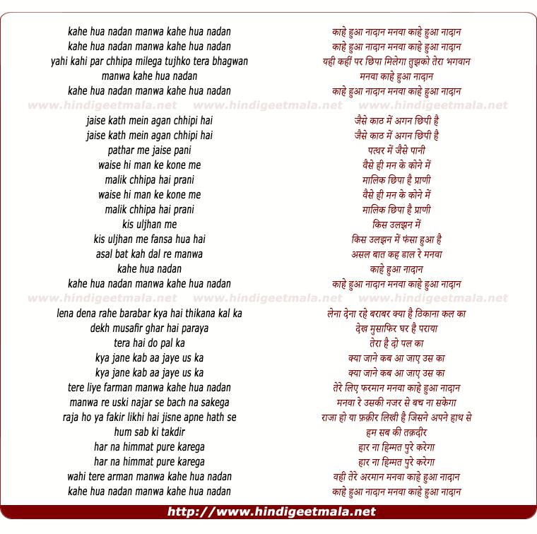 lyrics of song Kahe Hua Nadan Manwa Kahe