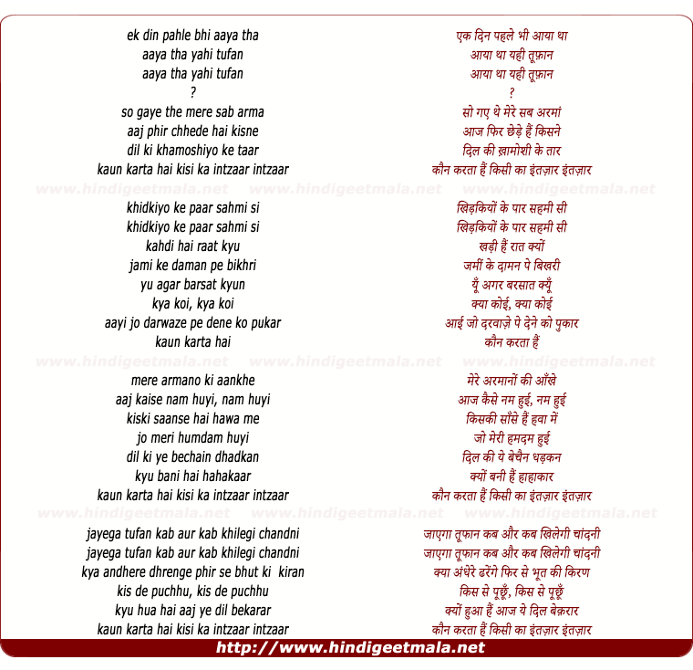 lyrics of song Ek Din Pehle Bhi Aaya Tha