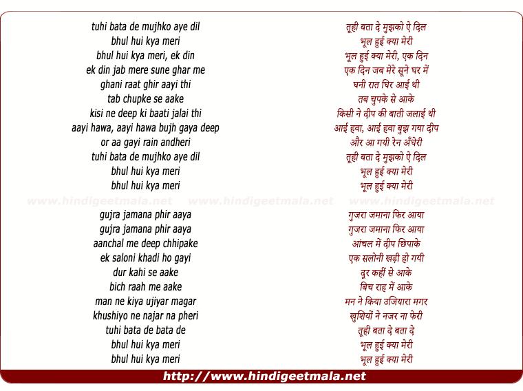 lyrics of song Tu Hi Bata De Bhool Huyi Kya Meri