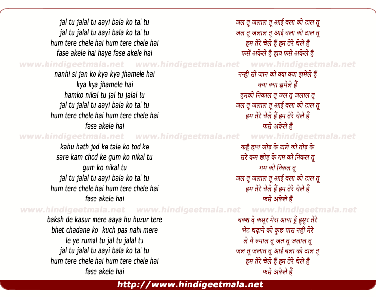 lyrics of song Jal Tu Jalal Tu Aayi Bala Ko Taal Tu