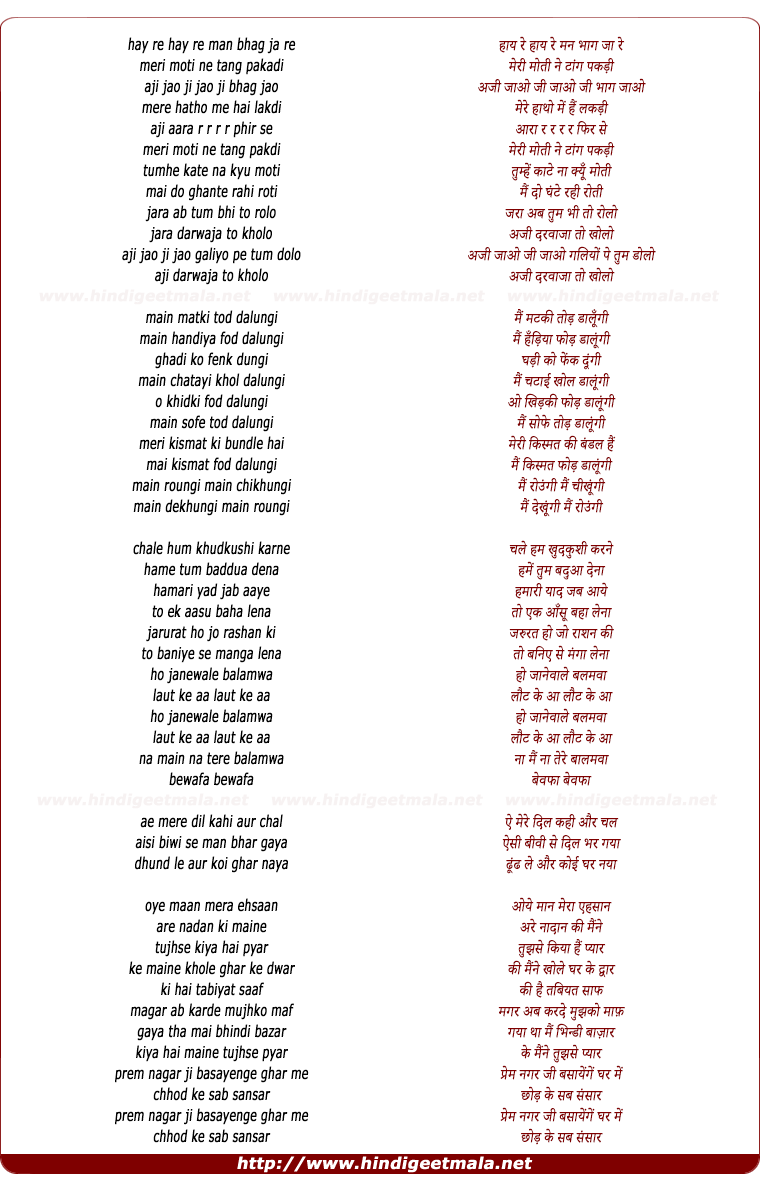 lyrics of song Aji Darwaja To Kholo