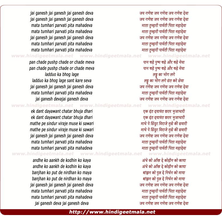 lyrics of song Jai Ganesh Jai Ganesh Jai Ganesh Deva