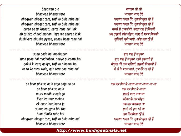 lyrics of song Bhagwan Bhagat Tere Tujhko Bula Rahe
