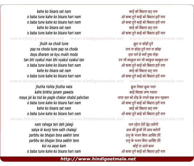 lyrics of song Kahe Ko Bisara Sat Naam