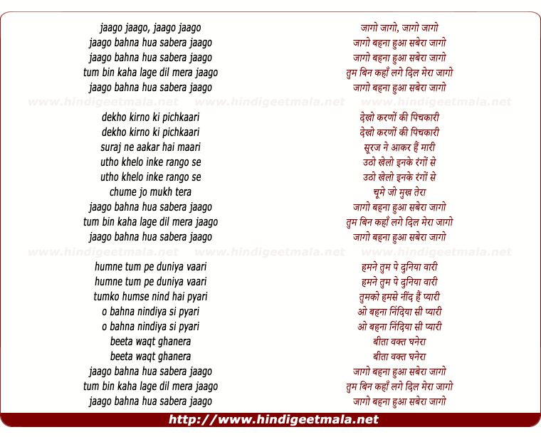 lyrics of song Jaago Jaago Behna Hua Sabera