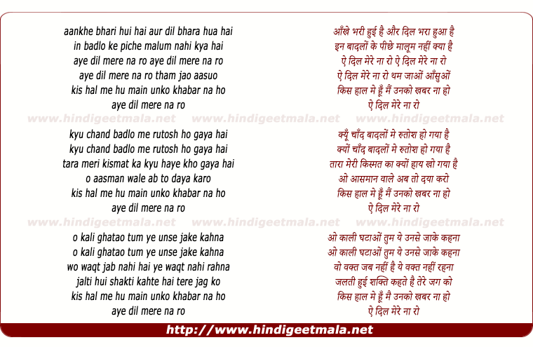 lyrics of song Ankhe Bhari Hui Hai Aur Dil Bhara