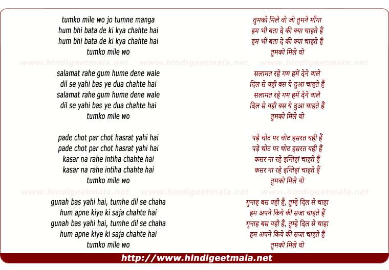 lyrics of song Tumko Mile Wah Jo Tumne Manga