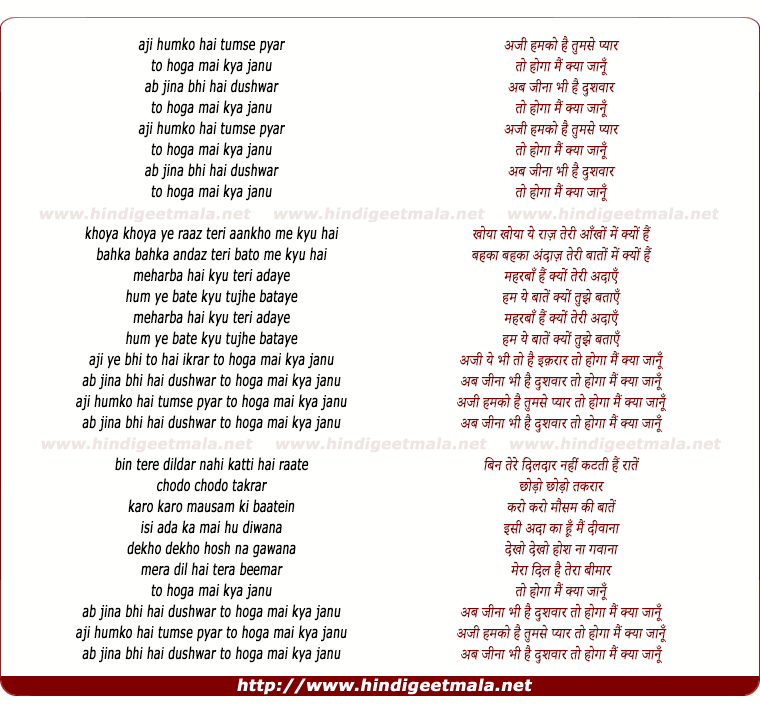 lyrics of song Aji Humko Hai Tumse Pyar