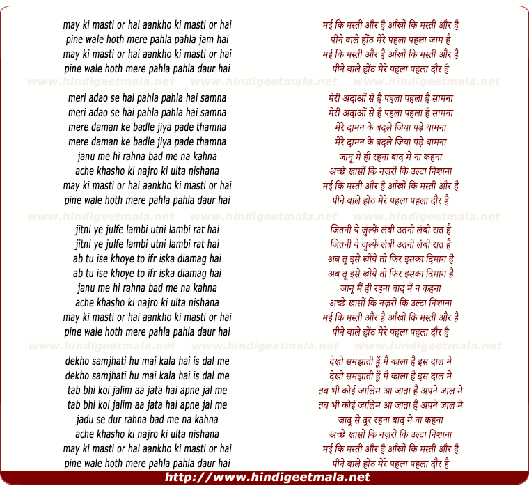 lyrics of song May Ki Masti Aur Hai