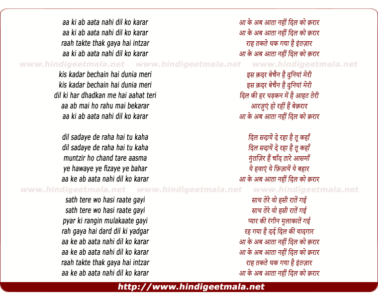 lyrics of song Aa Ki Ab Aata Nahi Ab Dil Ko Karar