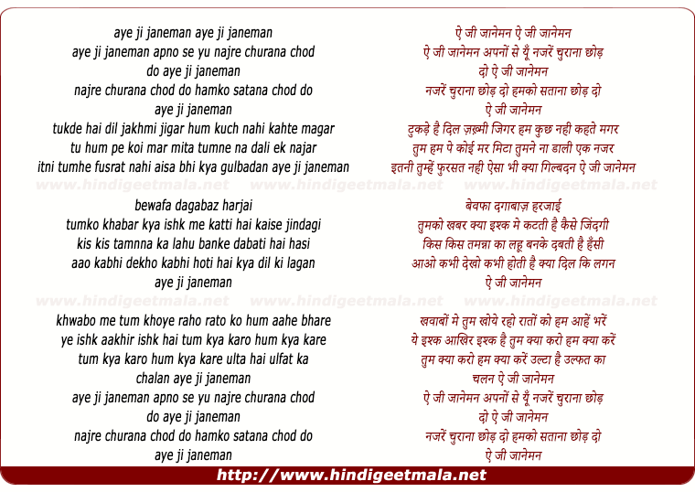 lyrics of song Ae Ji Janeman Apno Se Yu Nazre churana chhod do