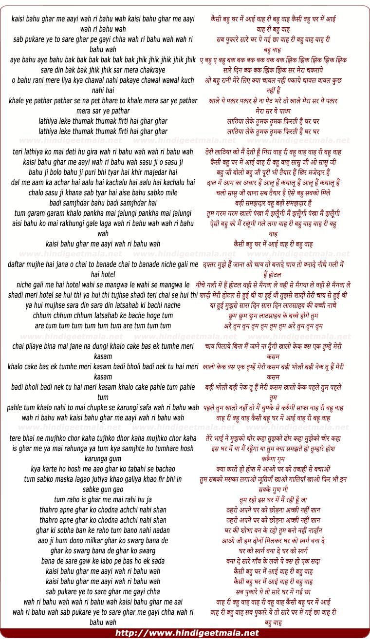 lyrics of song Kaisi Bahu Ghar Me Aayi Wah Ri