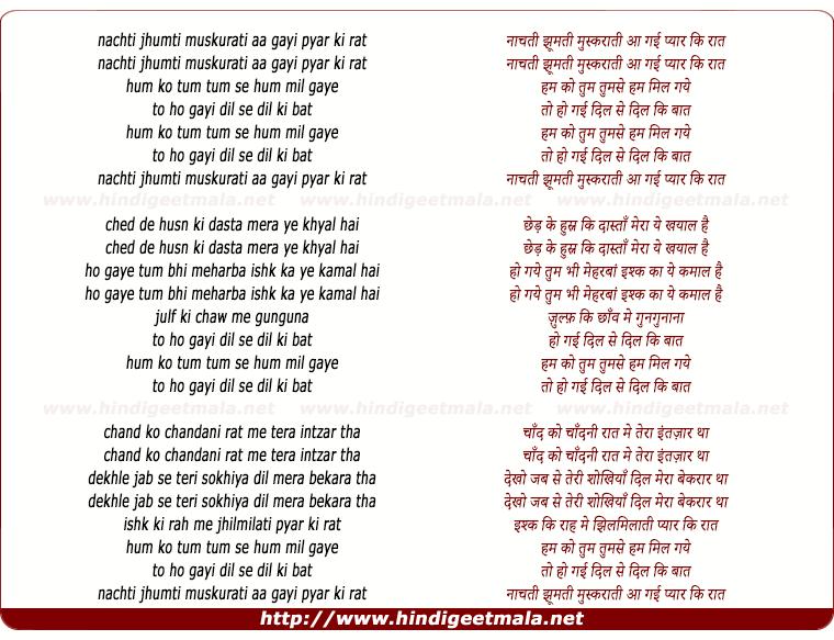 lyrics of song Nachti Jhoomti Muskurati Aa Gayi Pyar Ki Raat