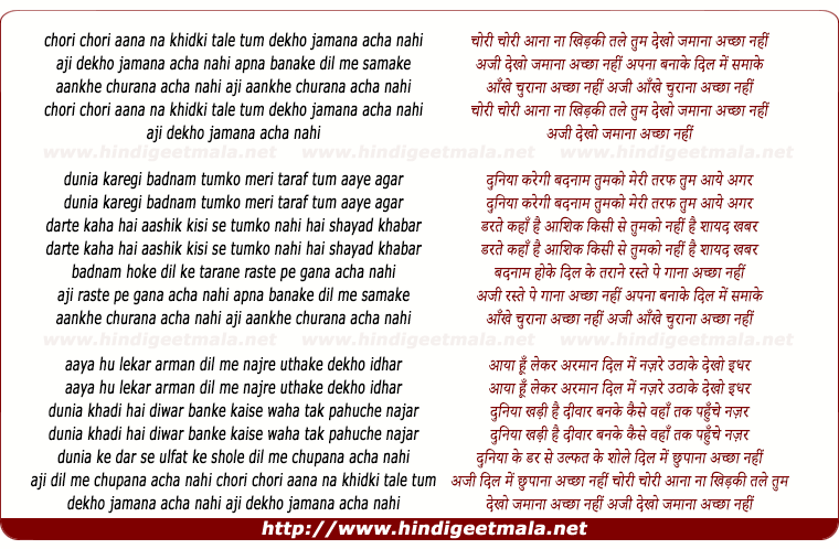 lyrics of song Chori Chori Aana Na Khidki Tale