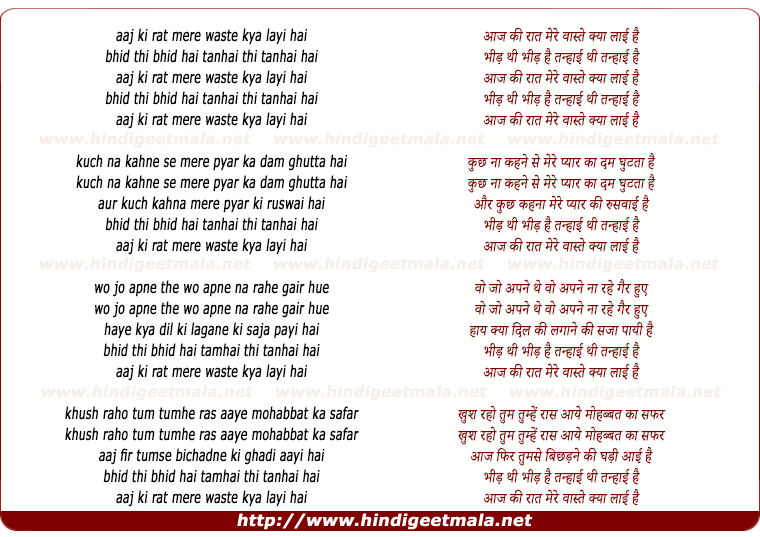 lyrics of song Aaj Ki Raat Mere Vaaste Kya Lai Hai