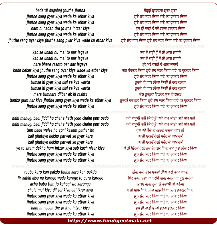 lyrics of song Jhuthe Sang Pyar Kiya