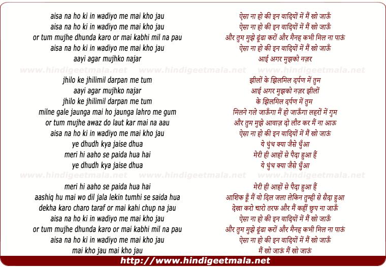 lyrics of song Aisa Na Ho Ki In Vadiyo Me Main Kho Jau