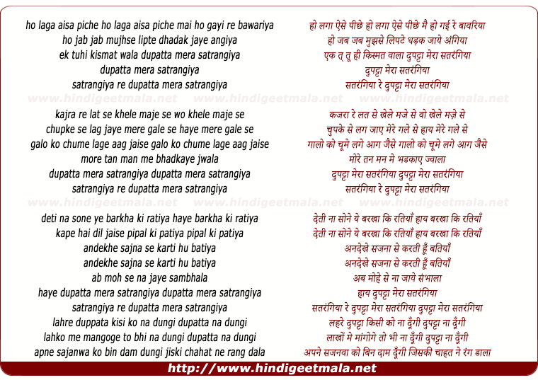lyrics of song Ho Laga Aisa Pichhe Mai Ho Gayi Re Banwariya